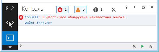 CSS3111: В @font-face обнаружена неизвестная ошибка.